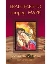 Запознанство с Библията: Евангелието според Марк