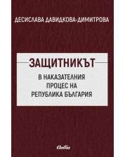 Защитникът в наказателния процес на Република България -1