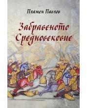 Забравеното Средновековие -1