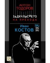 Иван Костов - том 1: 1949 - 1991 г. (Задкулисието на прехода 3)