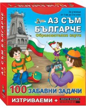 100 забавни задачи: Аз съм българче (Образователни карти) -1