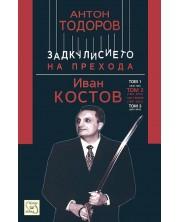 Иван Костов - том 2, част 2: 1997 - 2001 г. (Задкулисието на прехода 5)