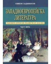 Западноевропейска литература - част 5: Големите френски реалисти на XIX век
