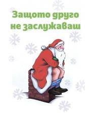 Картичка Мазно Коледа - Защото друг подарък не заслужаваш -1
