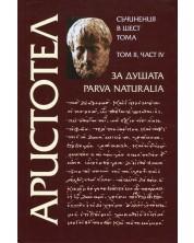 Аристотел. Съчинения в шест тома – том 2: За душата – част 4 (твърди корици) -1