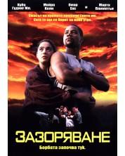 Зазоряване (DVD)