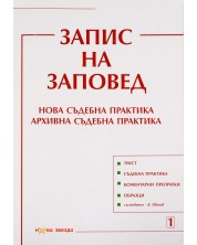 Запис на заповед. Нова съдебна практика. Архивна съдебна практика - Нова звезда -1