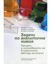 Задачи по аналитична химия -1