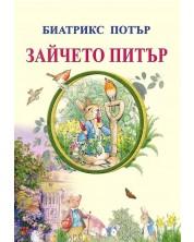 Зайчето Питър (Византия) -1