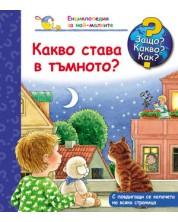 Защо? Какво? Как? Енциклопедия за най-малките: Какво става в тъмното?