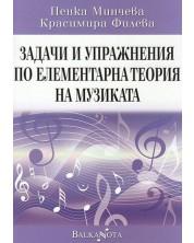 Задачи и упражнения по елементарна теория на музиката -1