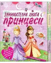 Занимателна книга с принцеси -1
