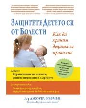 Защитете детето си от болести -1