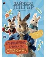 Зайчето Питър: По широкия свят (книжка със стикери)