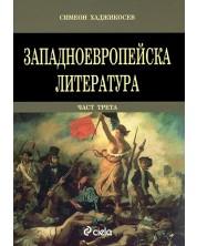 Западноевропейска литература - част 6: Големите английски реалисти от XIX век