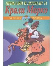 За малки ученици: Приказки и легенди за Крали Марко