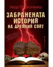 Забранената история на древния свят -1