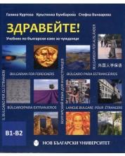 Здравейте! Учебник по български език за чужденци В1-В2 + CD