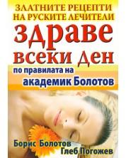 Здраве всеки ден - по правилата на академик Болотов
