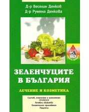 Зеленчуците в България: Лечение и козметика