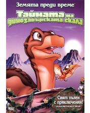 Земята преди време 6 : Тайната на динозавърската скала (DVD)