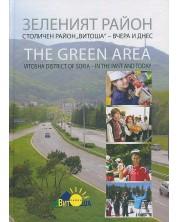 """Зеленият район. Столичен район """"Витоша"""" – вчера и днес"""