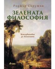 Зелената философия -1
