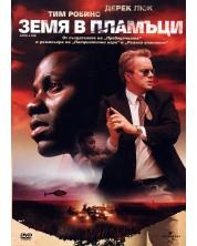 Земя в пламъци (DVD)