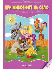 Животните на село (Образователна поредица 8) + CD