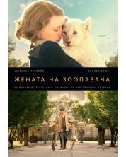 Жената на Зоопазача (DVD)