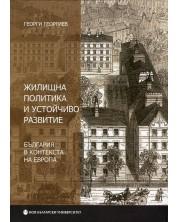 Жилищна политика и устойчиво развитие. България в контекста на Европа -1