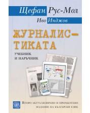 Журналистиката (второ актуално и преработено издание на български език) -1