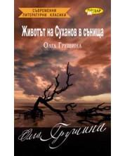Животът на Суханов в сънища