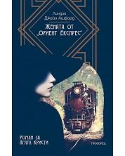 """Жената от """"Ориент Експрес"""" -1"""