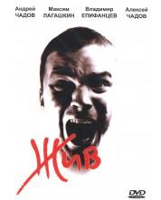 Жив (DVD)