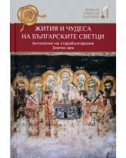 Жития и чудеса на българските светци. Антология на старобългарския Златен век -1