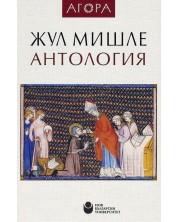 Жул Мишле. Антология