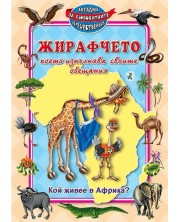 Жирафчето, което изпълнява своите обещания -1