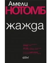 Жажда (Амели Нотомб) -1