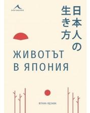 Животът в Япония -1