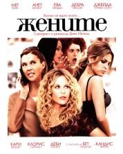 Жените (2008) (DVD)