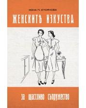 Женските изкуства за щастливо съпружество -1