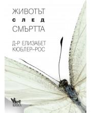 zhivotat-sled-smartta