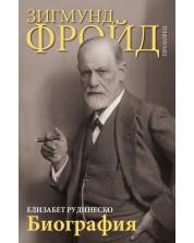 Зигмунд Фройд. Биография -1