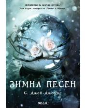 Зимна песен -1