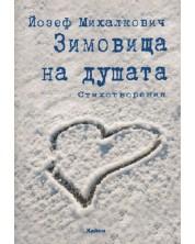 Зимовища на душата. Поезия