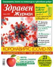 Здравен журнал – април 2020 -1
