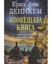 Зловещата книга -1
