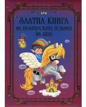 Златна книга на българската поезия за деца (твърди корици)
