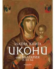 Златна книга. Икони от България IX-XIX век